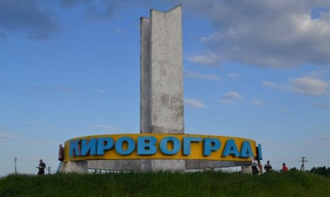 ВКропивницком народные избранники отказались переименовать Кировоградский горсовет