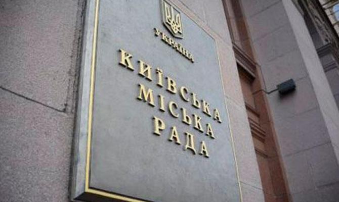 Киеврада утвердила бюджет столицы Украины на последующий 2017-й год