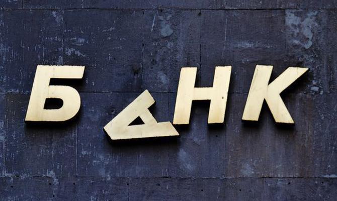 Украинским банкам удалось втри раза уменьшить ущерб