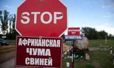 Случаи АЧС зарегистрированы в четырех областях Украины
