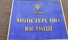 Минюст объявил повторный конкурс на руководителя департамента люстрации