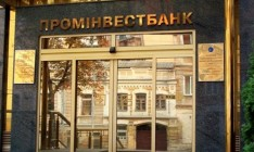 Проминвестбанк планируют продать в этом году