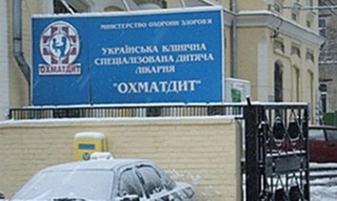 СБУ открыла дело начиновников, причастных кразворовыванию денежных средств «Охматдета»