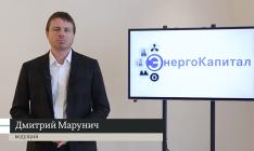 Прохождение отопительного сезона для потребителей и ТЭК Украины, - Дмитрий Марунич и Юрий Корольчук