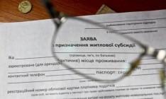 Затраты на субсидии для оплаты жилкомуслуг в Украине в январе увеличились на 31%
