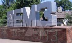 Из-за блокады Донбасса остановился Енакиевский металлургический завод