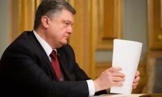 Порошенко поручил выпустить учебники по евроатлантической интеграции