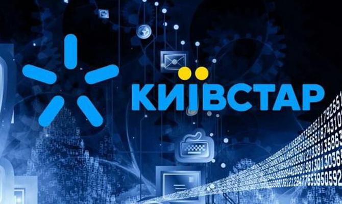 Заработок «Киевстара» вследующем году вырос до15 млрд грн