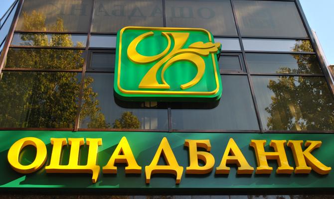 Руководство  Украины докапитализировало госбанки Ощадбанк иУкрэксимбанк