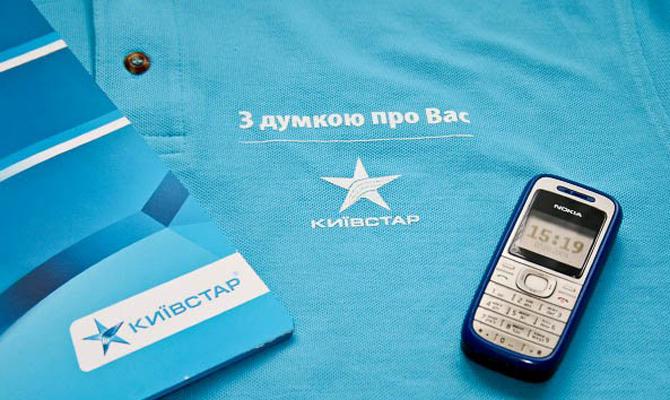 Киевстар понизит стоимость звонков на«домашние» телефоны
