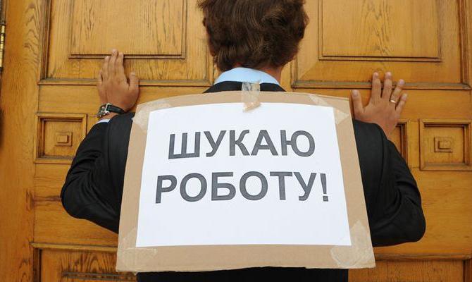 В феврале в Украине повысился уровень безработицы