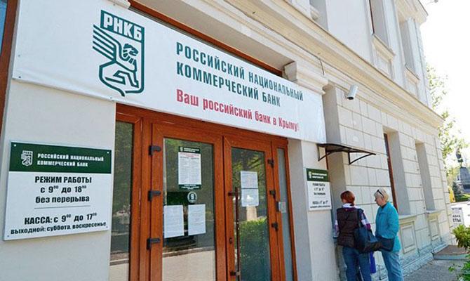 Банк чбрр в севастополе официальный сайт создание сайтов с гугл хром