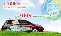 Эко-такси - зарабатывай и сохраняй экологию!