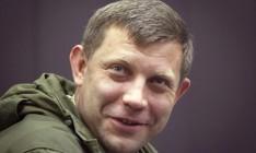 Захарченко хочет запретить Януковичу и Азарову въезд в ДНР