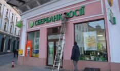 Сбербанк отменил ограничения по денежным операциям