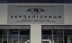 «Укрзализныця» намерена закупить более 500 мобильных устройств контроля электронных билетов