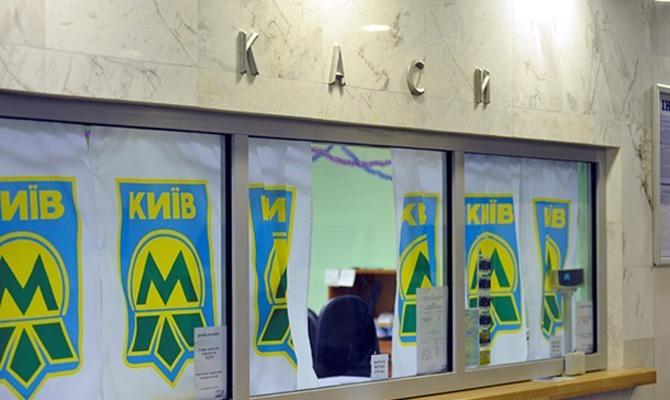 Проезд вкиевском метро может подорожать наполовину