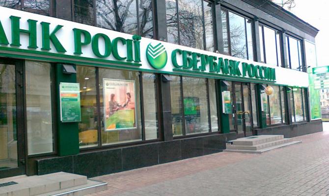 Документы о продаже Сбербанка в Украине не поступали, - НБУ