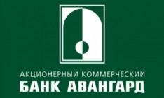 Банк «Авангард» увеличил уставный капитал на 28% за счет капитализации прибыли за 2016г