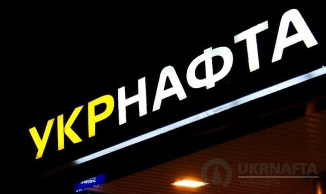 «Укрнафта» будет торговать имущество для погашения долгов