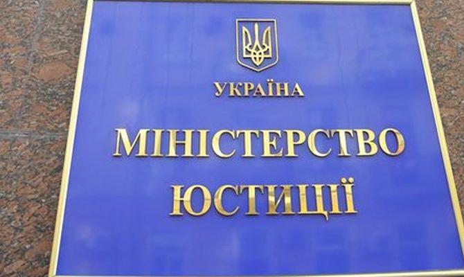 Минюст назвал имена претендентов надолжность директора Департамента люстрации