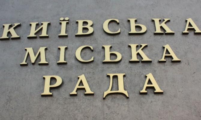 Киевсовет обязал официантов ипродавцов обслуживать клиентов наукраинском языке