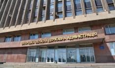 Чиновника Запорожской ОГА подозревают в хищении 4 млн грн бюджетных средств