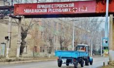 Фриз: Украина может предпринять невоенные шаги для минимизации угроз, исходящих от Приднестровья