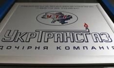 ГПУ расследует растрату «Укртрансгазом» 140 млн гривен