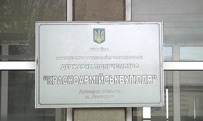 Минэнергоугля переименовало «Красноармейскуголь»
