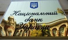НБУ выдал одному банку 500 млн грн рефинансирования
