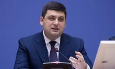 Гройсман выступает за обеспечение развития современной креативной украинской культуры