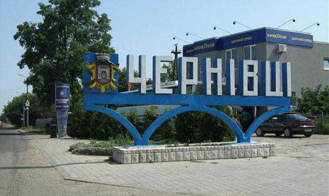 ВЧерновцах городская власть запретила Оппозиционный блок илюстрировала главы города