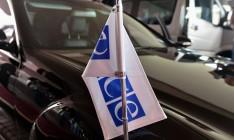 В Украину прибыла делегация государств-участников ОБСЕ, - МИД