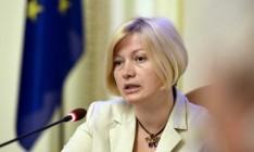 На Донбассе с начала АТО пропали без вести более 400 человек, - Геращенко