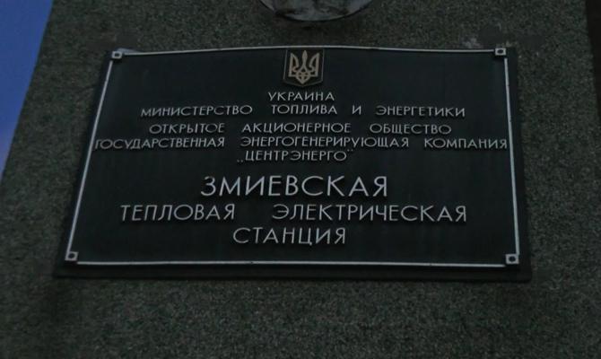 ЗмиевскаяТС первой вгосударстве Украина начала переход науголь газовой группы