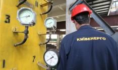 КГГА нашла замену «Киевэнерго»