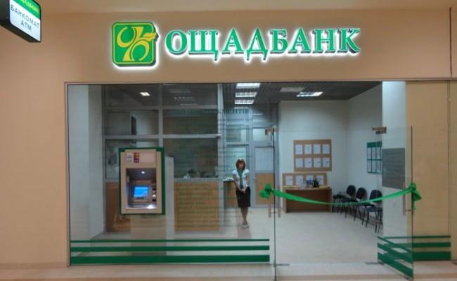 «Ощадбанк» одолжил «Энергорынку» еще 1 млрд грн