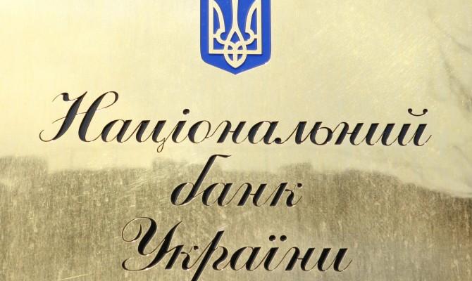 Нацбанк назвал основные  угрозы финансового сектора  государства Украины