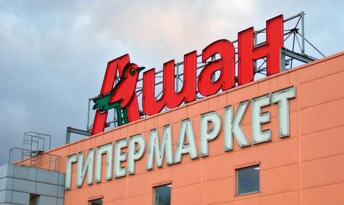 «Ашан Украина» приобрел сеть гипермаркетов «Караван»