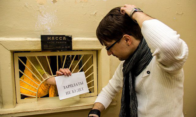 ВУкраинском государстве подросла задолженность по зарплате