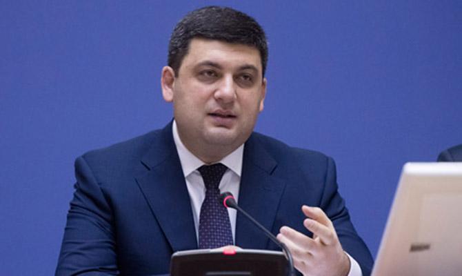 Гройсман: Конференция пореформам вУкраинском государстве должна стать ежегодной
