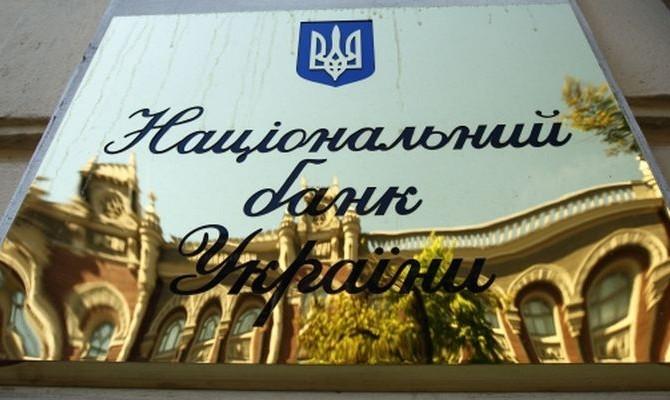 Нацбанк: Из-за банковского кризиса экономика государства Украины потеряла 38% ВВП