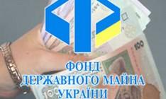 Госрыбагентство передало ФГИ два предприятия на приватизацию