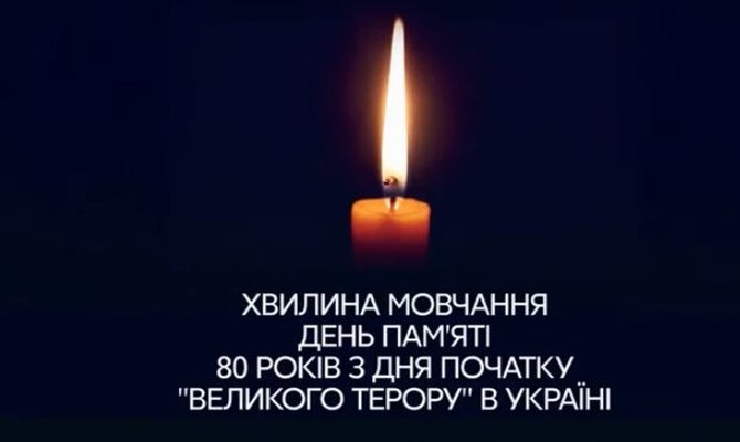 Украина почтила память жертв «Большого террора» минутой молчания