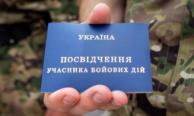 В Украине количество ветеранов АТО превысило 300 тысяч человек