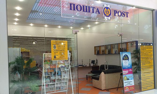 Европейская бизнес ассоциация и НБУ раскритиковали стремление нардепов превратить «Укрпочту» в банк