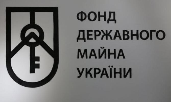 ФГИ рассчитывает приватизировать госактивы общей стоимостью 189 млрд гривен