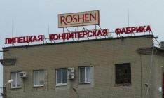 Суд РФ продлил арест имущества липецкой фабрики Roshen до 13 декабря