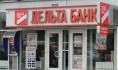 Вкладчикам Дельта-Банка продолжат выплаты